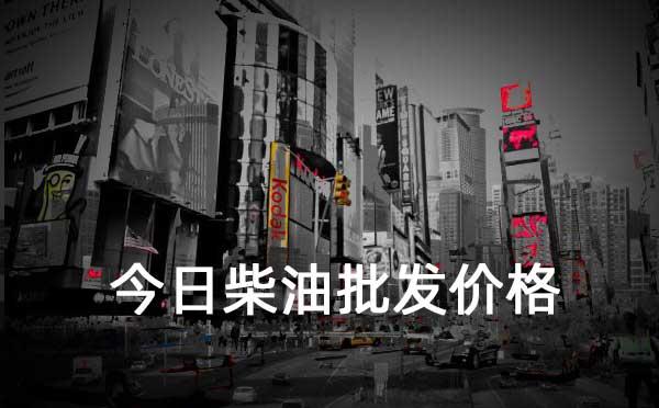 华锦0号柴油价格
