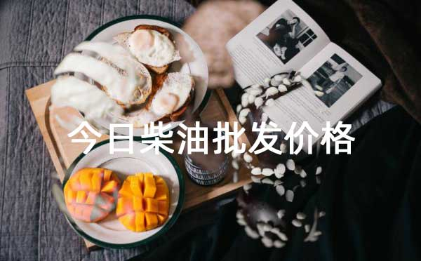 华锦柴油报价多少钱